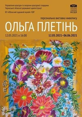 Персональна виставка Ольги Плетінь