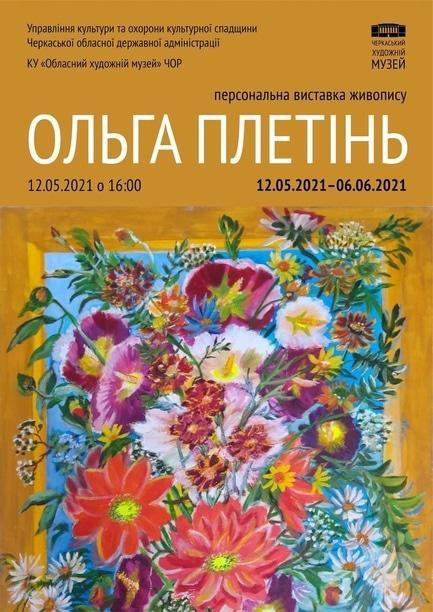 Выставка - Персональная выставка Ольги Плетинь