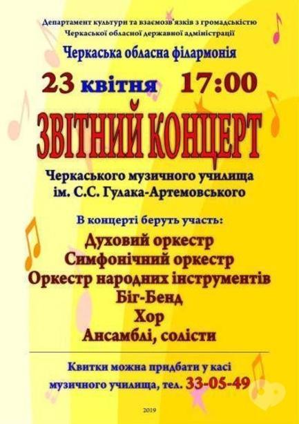 Концерт - Отчетный концерт Черкасского музыкального училища им. Гулака-Артемовского