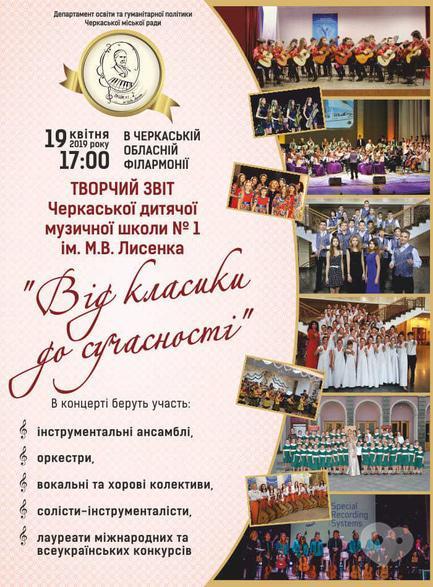 Концерт - Творческий отчет Черкасской детской музыкальной школы №1 им. М.В.Лысенко