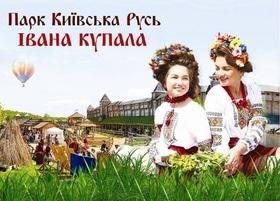 'Літо' - Івана Купала у 'Парку Київська Русь'
