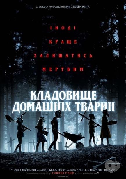 Фильм - Кладбище домашних животных