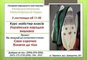 'Лето' - Мастер-класс 'Украинская народная вышивка'
