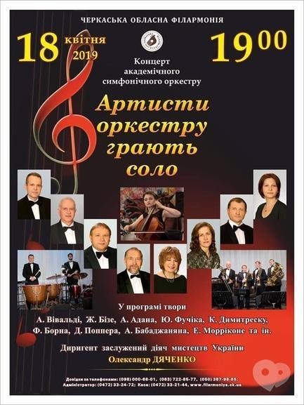 Концерт - Концерт 'Артисты оркестра играют соло'
