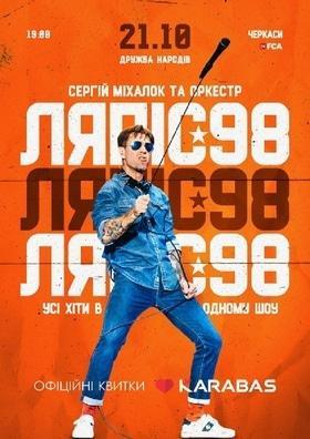 Концерт - ЛЯПИС 98