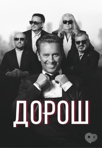 Концерт - Дорош