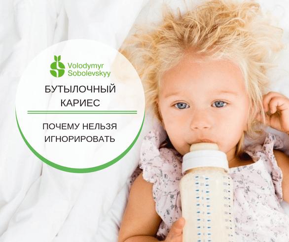Стоматология Соболевского - Почему нельзя игнорировать бутылочный кариес у ребенка?