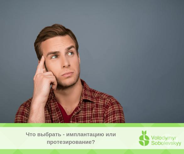 Стоматология Соболевского - Что выбрать – имплантацию или протезирование?