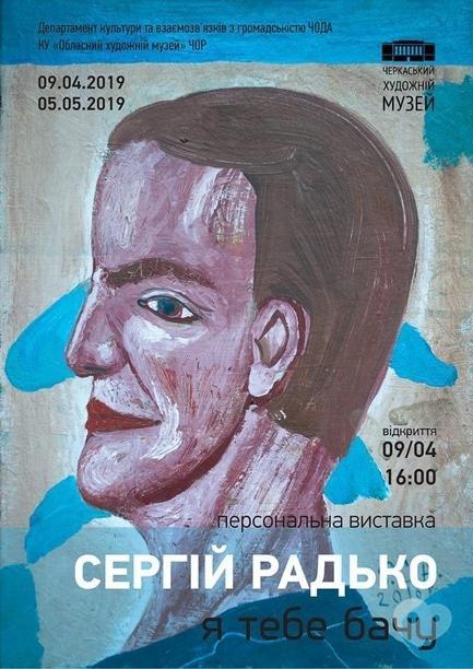 Выставка - Выставка Сергея Радько 'Я тебя вижу'