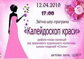 """Отчетная шоу-программа """"Калейдоскоп красоты"""""""