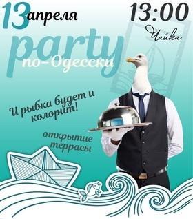 """Party по-Одеськи в ресторанному комплексі """"Чайка"""""""