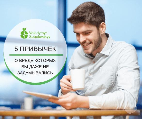 Стоматология Соболевского - 5 привычек, о вреде которых вы даже не задумывались