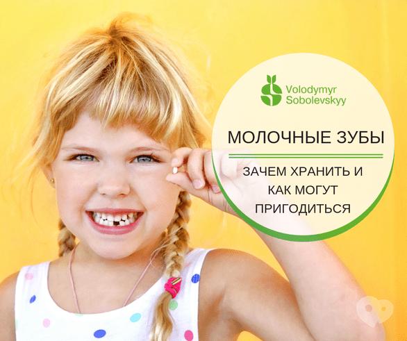Стоматология Соболевского - Молочные зубы: зачем хранить и как могут пригодиться