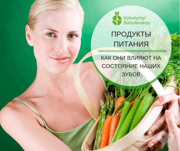 Стоматология Соболевского - Как разная еда влияет на состояние наших зубов?