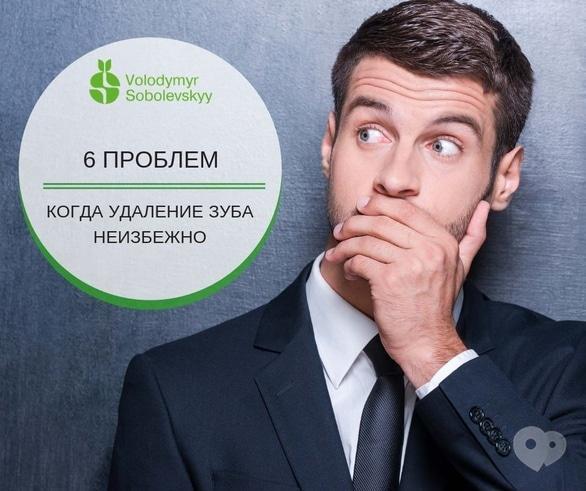 Стоматология Соболевского - Когда удаление зуба неизбежно?