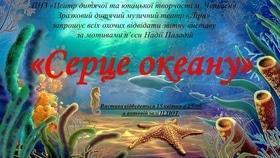 "Спектакль ""Сердце океана"""