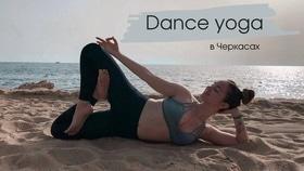 Танцевальная йога в Черкассах