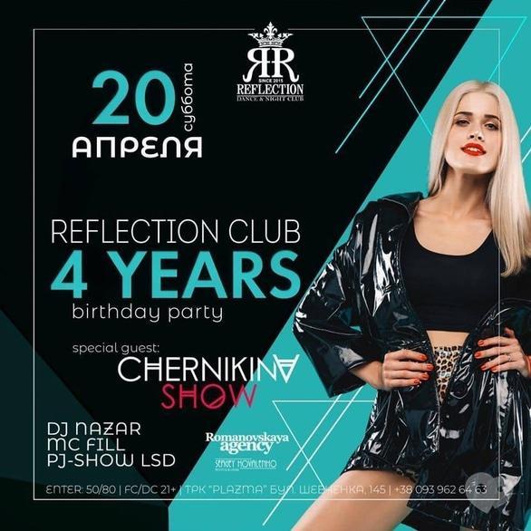 Вечеринка - Вечеринка '4 years birthday party' в 'Reflection'