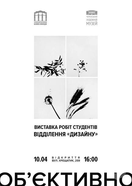 Выставка - Фотовыставка работ студентов 'Объективно'