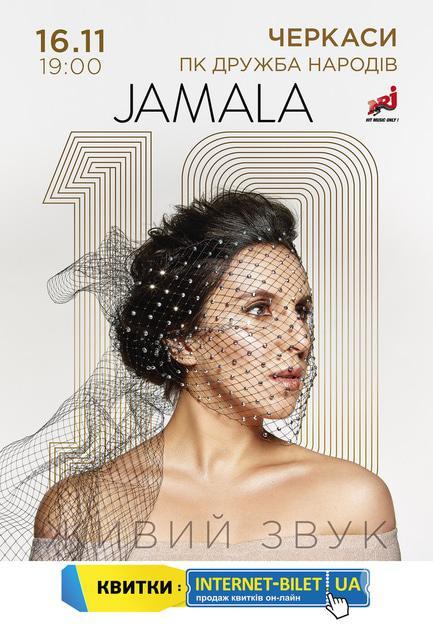 Концерт - JAMALA