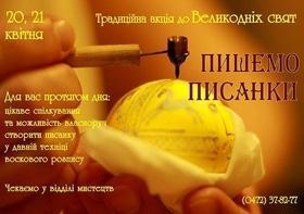 """Мастер-класс """"Пишем писанки техникой восковой росписи"""""""