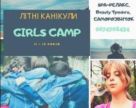 Літні канікули в GIRLS CAMP