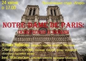 """Лекция """"Notre-Dame de Paris: признание в любви"""""""