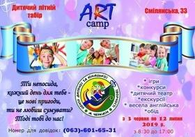 'Лето' - Дневной лагерь 'ART-camp' в ЦДЮТ