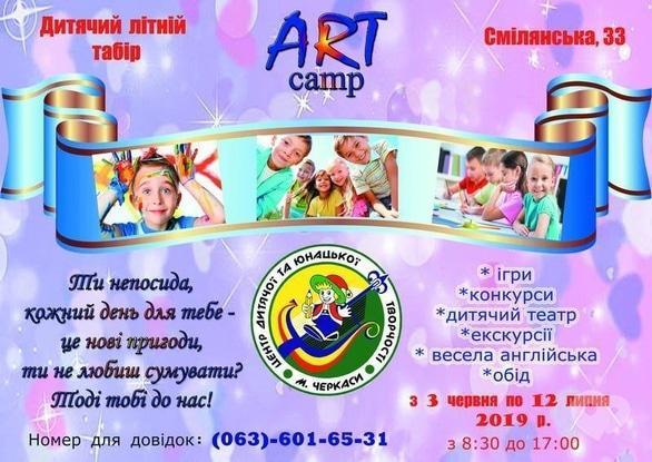 Для детей - Дневной лагерь 'ART-camp' в ЦДЮТ