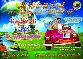 Мюзикл от воспитанников ЦДЮТ