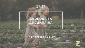 """Семинар """"Свобода и дисциплина: факторы развития личности"""""""
