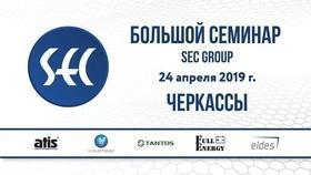 Большой семинар по системам безопасности в Черкассах