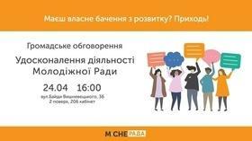 """Общественные обсуждения """"Совершенствование деятельности Молодежного Совета"""""""