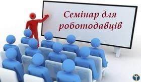 Семинар для работодателей