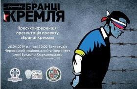 """Пресс-конференция презентация проекта """"Пленники Кремля"""""""