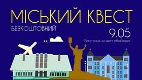 'Маевка' - Городской уличный квест