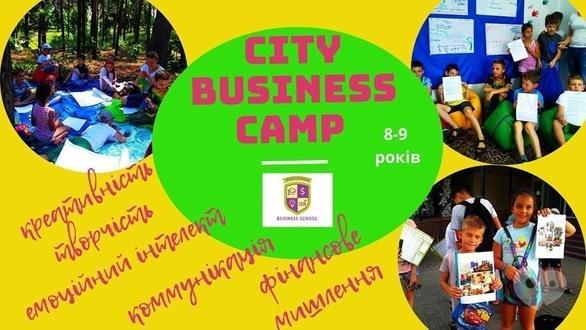 Для детей - Летний детский лагерь 'City Business Camp'