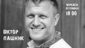 """Концерт - Презентація рок-альбому Віктора Пашника """"Десіть"""""""