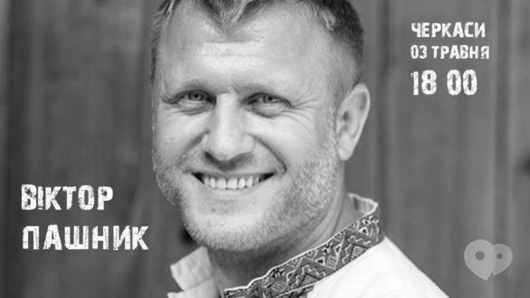 Концерт -  Презентація рок-альбому Віктора Пашника 'Десіть'