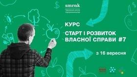 """Набор на курс """"Старт и развитие собственного дела №7"""""""