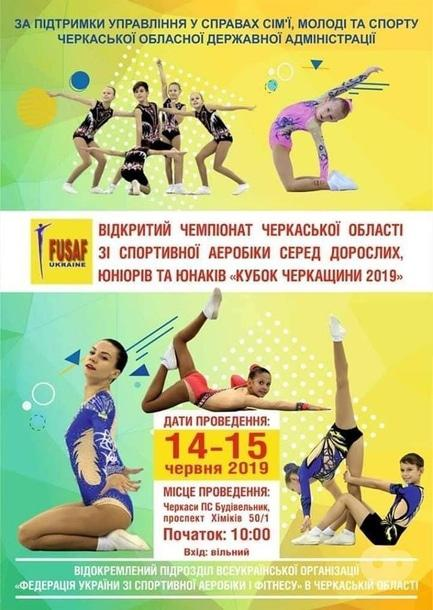 Спорт, отдых - Открытый чемпионат Черкасской области по спортивной аэробике