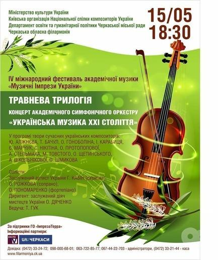 Концерт - ІV Міжнародний фестиваль 'Музичні імпрези України'