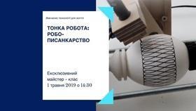 'Маевка' - Мастер-класс 'Робописанка'
