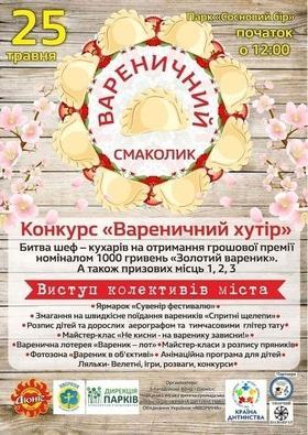 """Фестиваль """"Вареничная вкусняшка"""""""
