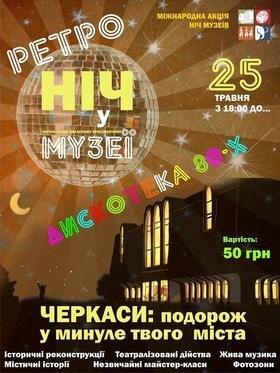 """'Ретро-вечірка """"Черкаси: подорож у минуле твого міста""""' - in.ck.ua"""