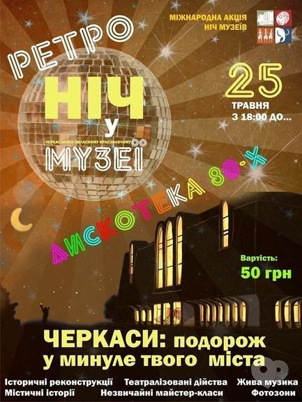 Вечірка - Ретро-вечірка 'Черкаси: подорож у минуле твого міста'