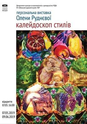 'Виставка Олени Руднєвої' - in.ck.ua