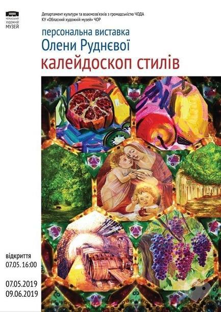 Выставка - Выставка Елены Рудневой