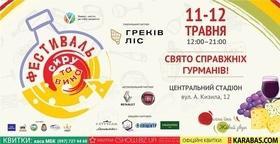 'Маевка' - Фестиваль Сыра и вина