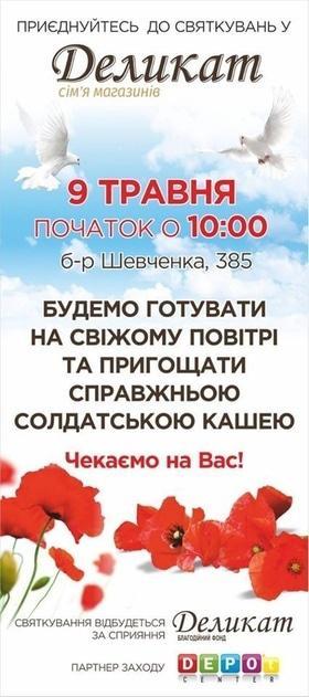 'Маевка' - 9 мая в 'Деликат+' ТРЦ DEPO't center